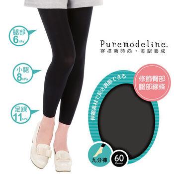 puremodeline時尚機能美腿襪(九分褲)2入