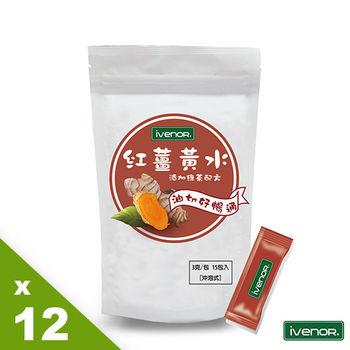 ivenor-嚴選日本沖繩紅薑黃水(超值12件組)