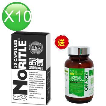 【諾得】清體素膠囊(30粒x10盒) 送!天良生技-好菌多-法國蔬果多酚(60gx1瓶)