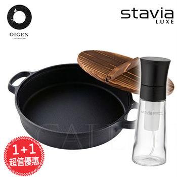 【盛榮堂】最佳組合★壽喜燒鑄鐵鍋26cm+日本玻璃噴油瓶