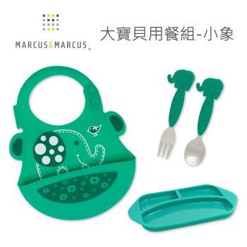 【MARCUS&MARCUS】大寶貝用餐組-小象