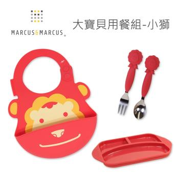 【MARCUS&MARCUS】大寶貝用餐組-小獅