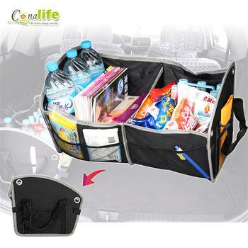 [Conalife]車用後車廂折疊置物箱/收納盒(4入)