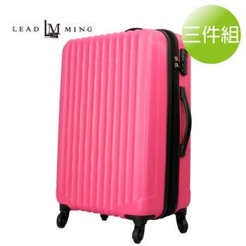 LEADMING-優雅線條防刮霧面 20+24+28吋 三件組行李箱-枚紅色