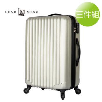 LEADMING-優雅線條防刮霧面 20+24+28吋 三件組行李箱-香檳金