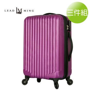 LEADMING-優雅線條防刮霧面 20+24+28吋 三件組行李箱-紫色