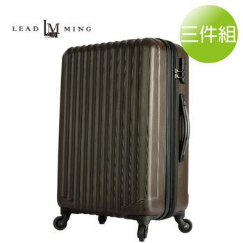 LEADMING-優雅線條防刮霧面 20+24+28吋 三件組行李箱-黑咖啡