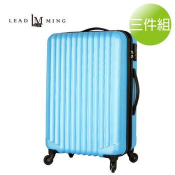 LEADMING-優雅線條防刮霧面 20+24+28吋 三件組行李箱-天藍色