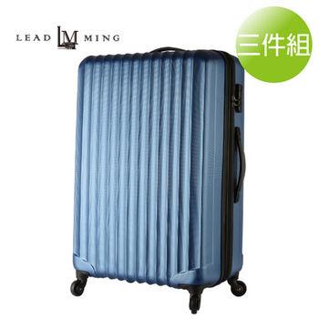LEADMING-優雅線條防刮霧面 20+24+28吋 三件組行李箱-藏青色