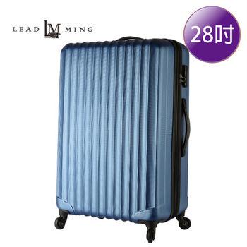 LEADMING-優雅線條防刮霧面 28吋旅遊行李箱-藏青色