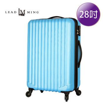 LEADMING-優雅線條防刮霧面 28吋旅遊行李箱-天藍色