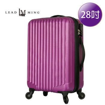 LEADMING-優雅線條防刮霧面 28吋旅遊行李箱-紫色