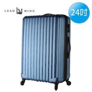 LEADMING-優雅線條防刮霧面 24吋旅遊行李箱-藏青色