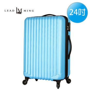 LEADMING-優雅線條防刮霧面 24吋旅遊行李箱-天藍色