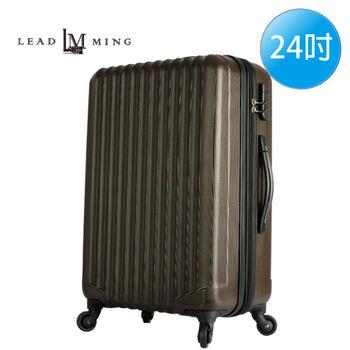 LEADMING-優雅線條防刮霧面 24吋旅遊行李箱-黑咖啡