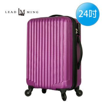 LEADMING-優雅線條防刮霧面 24吋旅遊行李箱-紫色