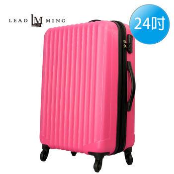 LEADMING-優雅線條防刮霧面 24吋旅遊行李箱-枚紅色