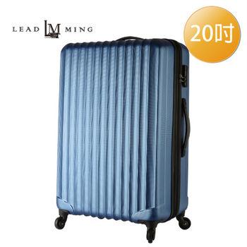 LEADMING-優雅線條防刮霧面 20吋旅遊行李箱-藏青色