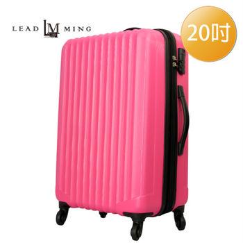 LEADMING-優雅線條防刮霧面 20吋旅遊行李箱-枚紅色