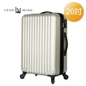 LEADMING-優雅線條防刮霧面 20吋旅遊行李箱-香檳金