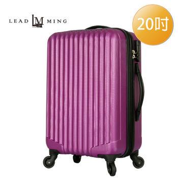 LEADMING-優雅線條防刮霧面 20吋旅遊行李箱-紫色