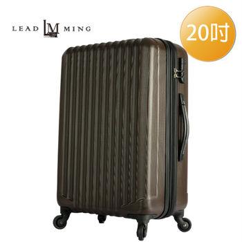 LEADMING-優雅線條防刮霧面 20吋旅遊行李箱-黑咖啡