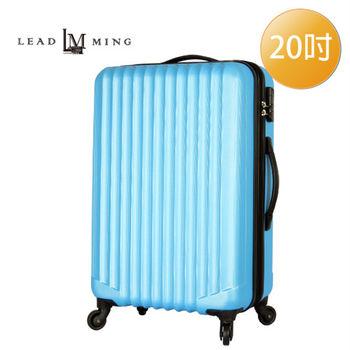 LEADMING-優雅線條防刮霧面 20吋旅遊行李箱-天藍