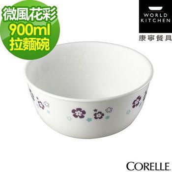 【美國康寧CORELLE】微風花彩900cc麵碗