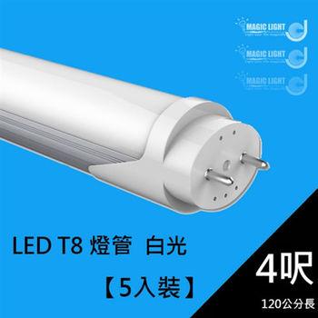 【光的魔法師 Magic Light】5入裝 LED燈管 T8 4呎20W(白光)