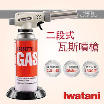 【Iwatani岩谷】超級二段式瓦斯噴槍-日本製造