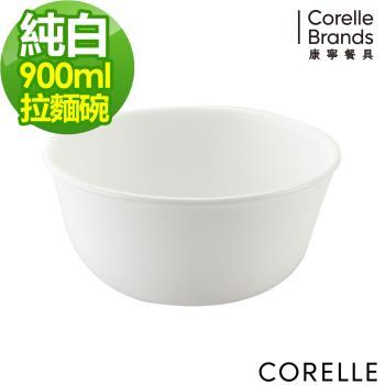【美國康寧CORELLE】純白900cc麵碗