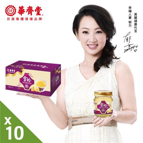 【華齊堂】雪蛤燕窩飲10盒(75ml*6瓶/盒)