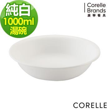 【美國康寧CORELLE】純白1000cc湯碗