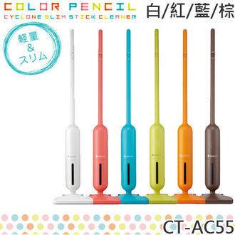 日本CCP color pencil 彩色吸塵器 CT-AC55