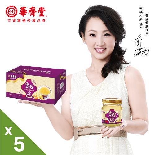 【華齊堂】雪蛤燕窩飲5盒(75ml*6瓶/盒)