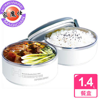 【家魔仕】可提式不鏽鋼隔熱餐盒(1.4L)雙層HM-1452