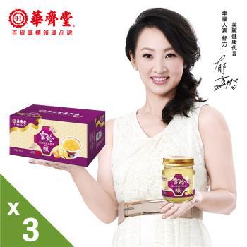 【華齊堂】雪蛤燕窩飲3盒(75ml*6瓶/盒)
