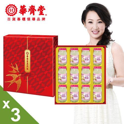【華齊堂】珍珠粉燕窩飲禮盒x3盒(60ml*12瓶/盒)