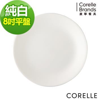 【美國康寧CORELLE】純白8吋平盤