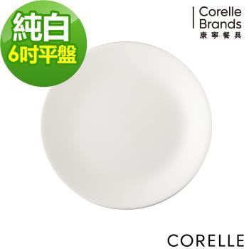 【美國康寧CORELLE】純白6吋平盤