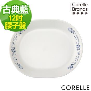 【美國康寧CORELLE】古典藍12吋腰子盤