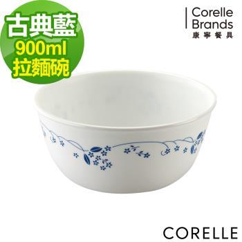 【美國康寧CORELLE】古典藍900cc麵碗