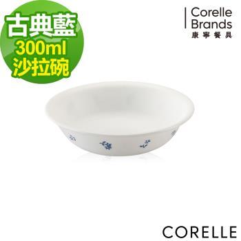 【美國康寧CORELLE】古典藍300cc沙拉碗