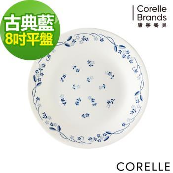 【美國康寧CORELLE】古典藍8吋平盤