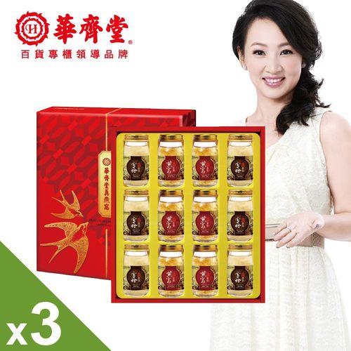 【華齊堂】紅韻燕窩雪蛤禮盒超值組(12瓶*3盒)