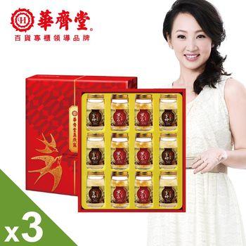 【華齊堂】圓滿雙福燕窩禮盒超值組(12瓶*3盒)
