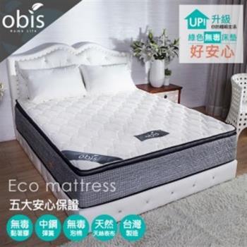 【obis】呵護系列-Diana天絲三線獨立筒床墊單人3.5X6.2尺(25cm)