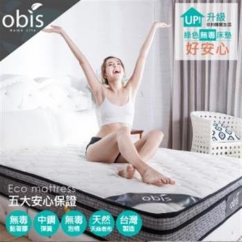 【obis】呵護系列-Grace天絲三線獨立筒床墊雙人5X6.2尺(24cm)