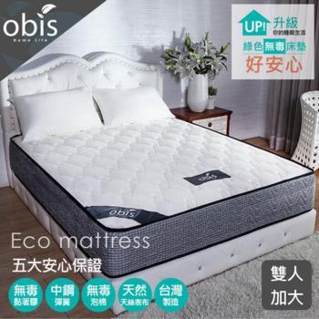 【obis】呵護系列-Kate天絲二線獨立筒床墊雙人加大6X6.2尺(23cm)