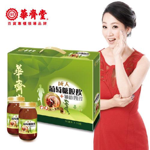 【華齊堂】成人葡萄糖胺飲+龜鹿四珍禮盒1盒(60ml*30瓶/盒)